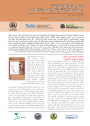 briefing-paper-pastoralism-in-practice-arabic-thumbnail